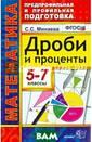 Дроби и процент ы. 5-7 классы С . С. Минаева Сб орник содержит  свыше 300 текст овых задач по т ематике, связан ной с изучением  дробей и проце нтов. В него вк