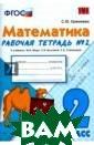 Математика. 2 к ласс. Рабочая т етрадь №2: к уч . М.И.Моро и др .