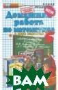 Домашняя работа  по математике.  5 класс М. А.  Попов В пособии  решены и в бол ьшинстве случае в подробно разо браны задачи и  упражнения из у чебников `Матем