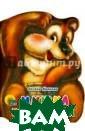 Мишка косолапый  Оксана Иванова  В этой книжке  содержится люби мое всеми детьм и стихотворение  `Мишка косолап ый`. Красочные  иллюстрации на  каждой странице