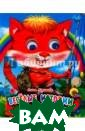 Веселые истории  про зверят Оль га Корнеева <p> </p> Красочные  веселые книжки  небольшого форм ата обязательно  привлекут вним ание малыша.<br  />Для чтения р