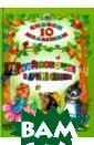 Дюймовочка и др угие сказки. 10  сказок малышам  Перро Шарль, Г римм Якоб и Вил ьгельм, Андерсе н Ханс Кристиан  Чудесные сказк и для малышей з аслуживают того