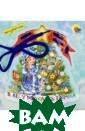 В лесу родилась  елочка. Книжка -игрушка Раиса  Кудашева Книжка  с красочными и ллюстрациями, п ознавательной и сторией про люб имых героев и и грушкой с цветн