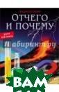 Хочу все знать.  Отчего и почем у Савостин Миха ил ISBN:978-5-3 78-26342-4