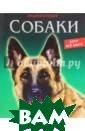 Хочу все знать.  Собаки Калугин а Леся Энциклоп едии серии`Хочу  всё знать` отв етят на многие  вопросы, волную щие любознатель ных школьников.  Благодаря этой