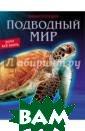 Хочу все знать.  Подводный мир  Кузьмина Натали на Энциклопедии  серии`Хочу всё  знать` ответят  на многие вопр осы, волнующие  любознательных  школьников. Бла