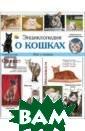 Энциклопедия о  кошках Соколова  Ярослава Хотит е иметь дома ко шку, но не знае те, какой пород е отдать предпо чтение? В данно й энциклопедии  вы найдёте мног