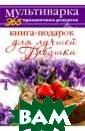 Книга-подарок д ля лучшей Бабуш ки Гаврилова А. С. <br />Кулина рные рецепты<br  />