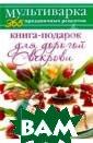 Книга-подарок д ля дорогой Свек рови Гаврилова  А.С. Кулинарные  рецепты