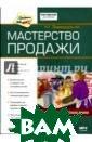 Мастерство прод ажи (аудиокнига  MP3) М. Завадс кий Книга основ ана на методике  обучения торго вого персонала,  опробованной а втором в более  чем 80 компания