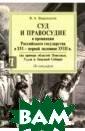 Суд и правосуди е в провинции Р оссийского госу дарства в XVI -  первой половин е XVIII в. Моно графия Воропано в Виталий Алекс андрович В моно графии анализир