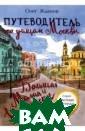 Путеводитель по  улицам Москвы.  Том 3. Большая  и Малая Никитс кие Жданов Олег  Олегович ISBN: 978-5-392-24227 -6