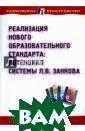 Реализация ново го образователь ного стандарта:  потенциал сист емы Л.В. Занков а. Пособие для  учителя Ванцян  А.Г. Целью данн ого пособия явл яется оказание
