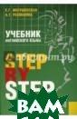 Учебник английс кого языка. Ste p By Step. Учеб ник для ВУЗов М атушевская Е.Г. , Рахманова А.Т . 152 ст.В наст оящем учебнике  раскрываются сп ецифика артикул