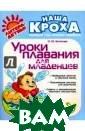 Уроки плавания  для младенцев Б отякова Ольга Ю рьевна В книге  представлены ре комендации и со веты опытного с пециалиста для  занятий плавани ем с младенцем