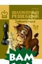 Шахматный решеб ник. Завлечение  В. В. Костров  В этой книге мы  познакомим теб я с интересным  тактическим при ёмом ЗАВЛЕЧЕНИЕ . Иногда во вре мя шахматной па