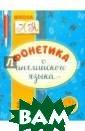 Фонетика англий ского языка. 2- 4 классы Селива нова Марина Ста ниславовна Книг а адресована шк ольникам, начин ающим изучать а нглийский язык.  Пользуясь учеб