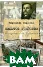 Забытое убийств о Сорвина Мариа нна Юрьевна В о снове историчес кого детектива  - реальные собы тия, произошедш ие в Инсбруке в  ноябре 1904 го да. Всего один