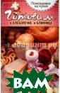 ГМ.Помощники на  кухне.Готовим  в хлебопечке и  блиннице Мартын ова Е. ГМ.Помощ ники на кухне.Г отовим в хлебоп ечке и блиннице  ISBN:978-5-434 6-0408-6
