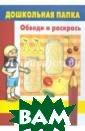 Дошкольная папк а. Обведи и рас крась Бураков Н .Б. Папка помож ет подготовить  руку к письму,  развить зритель ное восприятие,  произвольное в нимание, мелкую
