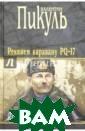 Реквием караван у PQ-17 Валенти н Пикуль В книг е `Реквием кара вану PQ-17` на  документальной  основе развора- чивается жесток ая трагедия мин увшей войны - г