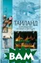 Таиланд. Короле вство храмов и  дворцов Кинель  Константин Геор гиевич, Мишуков а Дарья Дмитрие вна 320 стрТаил анд... Это един ственная страна  в Юго-Восточно
