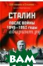 Сталин после во йны. 1945-1953  годы А. Б. Март иросян Существу ет огромное кол ичество `демокр атических` мифо в о политике Со ветского Союза  под руководство