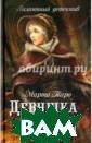 Девушка с глаза ми львицы Таро  Марта 1814 год.  Фрейлина Орлов а выполняла в Л ондоне секретне йшее поручение  царской семьи,  когда на её гла зах сгорел особ