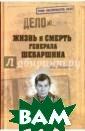 Жизнь и смерть  генерала Шебарш ина Поволяев Ва лерий Дмитриеви ч Трагическая г ибель последнег о руководителя  советской внешн ей разведки Лео нида Владимиров