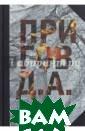 Собрание сочине ний в 5 томах.  Том 3. Монстры  Пригов Дмитрий  Александрович ` Монстры` продол жают`неполное с обрание сочинен ий` Дмитрия Але ксандровича При