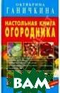 Настольная книг а огородника Га ничкина Октябри на Алексеевна,  Ганичкин Алекса ндр Владимирови ч Овощи, зелень , выращенные на  собственной гр ядке, - не это