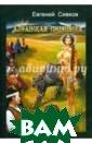 Алтайская принц есса Сивков Евг ений Владимиров ич Все, что свя зано с принцесс ой Укока, окута но тайной, мист ическими событи ями, невероятны ми совпадениями