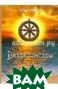 Вихри сансары Т итов Борис Вихр и сансары <b>IS BN:978-5-4469-0 526-3 </b>