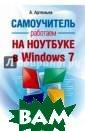 Работаем на ноу тбуке в Windows  7. Самоучитель  Артемьев Алекс андр 400 стр. В ы собираетесь п риобрести ноутб ук или только ч то купили его?  Причем для вас