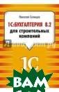 1С:Бухгалтерия  8.2 для строите льных компаний  Селищев Николай  Викторович 368  с.<P>Подробное  иллюстрированн ое практическое  руководство по  работе в прогр