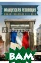Французская рев олюция. Мадам Г ильотина и ее д ети Н. П. Таньш ина Французская  революция 1789 -1794 гг. не то лько навсегда и зменила Францию , покончив со С
