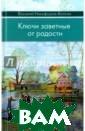 Ключи заветные  от радости Ники форов-Волгин Ва силий Акимович  В книге собраны  произведения п исателя В. Ники форова-Волгина.  В своем творче стве он обращае
