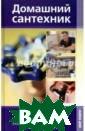 Домашний сантех ник. Обслуживан ие и ремонт сан технического об орудования А. П . Михайлов Для  комфортной жизн и в доме очень  важно, чтобы вс е коммуникации
