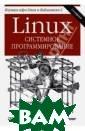 Linux. Системно е программирова ние Р. Лав Робе рт Лав стоит у  истоков создани я операционной  системы Linux.  Он внес существ енный вклад в с оздание ядра Li