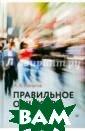 Правильное обще ство Липатов А.  А., Купрейченк о Алла Борисовн а, Громова А. Э та книга - о пр аве и`правильно сти`, о том, ка к право формиру ет порядок, и о