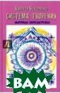 Система Творени я. Лунный нумер ологический кал ендарь Никитенк о Арсения Польз уясь Системой Т ворения, вы сум еете соединить  разрозненные эл ементы (дату ро