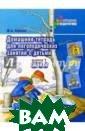 Домашняя тетрад ь для логопедич еских занятий с  детьми. Выпуск  1. Звук Л Норк ина Ю.Б. В комп лекте пособий п редставлен обши рный речевой ма териал по автом