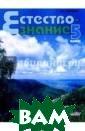 Естествознание.  5 класс А. И.  Никишов Учебник  включает матер иал, необходимы й для понимания  процессов, про исходящих в жив ой и неживой пр ироде. Он расши