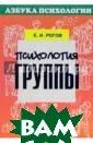 Психология груп пы Рогов Евгени й Иванович Пред лагаемое вниман ию читателей по собие