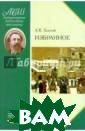 А. К. Толстой.  Избранное А. К.  Толстой В книг у включены лири ческие и сатири ческие стихотво рения А.К.Толст ого, его былины  и баллады, поэ ма