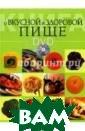 Книга о вкусной  и здоровой пищ е. (+DVD) <н е указано> В  нашей стране,  пожалуй, нет ни  одного человек а, который не с лышал бы про `К нигу о вкусной