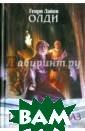 Бездна Голодных  глаз Генри Лай он Олди 960 с.С ражаются на аре не бесы — бессм ертные подонки,  отвергнутые об ществом. Один в згляд священник а — и жертвы ег