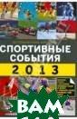 Спортивные собы тия 2013 Н. Яре менко 2013 год  лишь на первый  взгляд не насыщ ен громкими спо ртивными событи ями. Но отсутст вие Чемпионата  мира по футболу