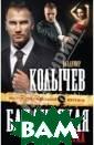 Бандитская руле тка Колычев Вла димир Григорьев ич Банк с богат ой криминальной  историей отмеч ает свой юбилей  в небольшом пр овинциальном го родке. По обыкн