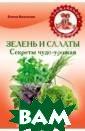 Зелень и салаты . Секреты чудо- урожая Власенко  Е.А. Зелень и  салаты - важная  и незаменимая  часть нашего ра циона. Эти куль туры являются б огатейшим источ
